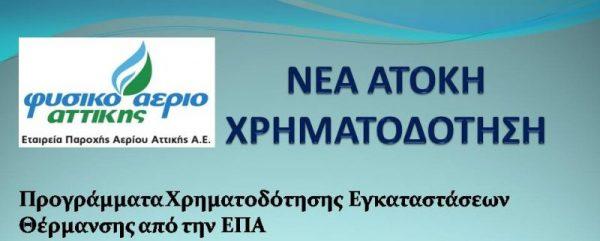 ΝΕΟ Άτοκο Χρηματοδοτικό Πρόγραμμα Εγκατάστασης Θέρμανσης featured image