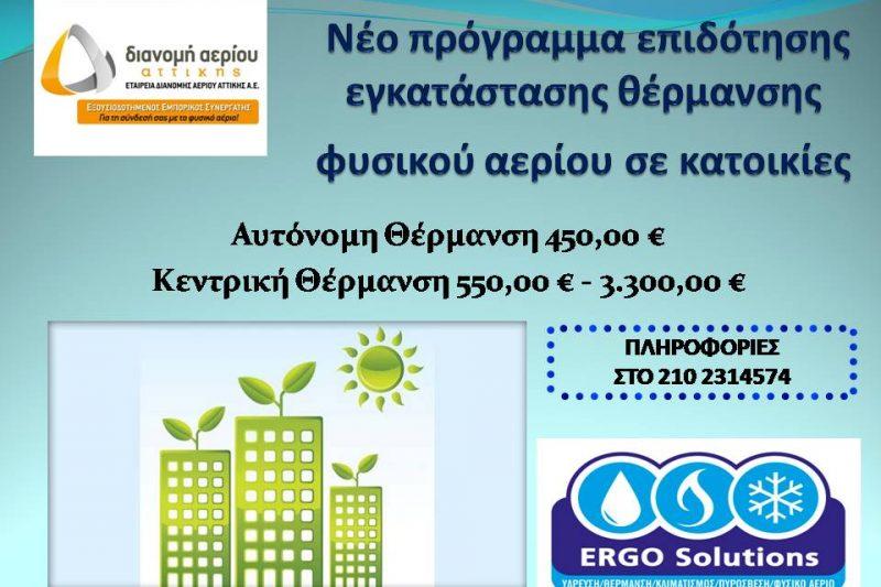Νέο Πρόγραμμα Επιδότησης Εγκατάστασης Θέρμανσης Φυσικού Αερίου σε Κατοικίες featured image
