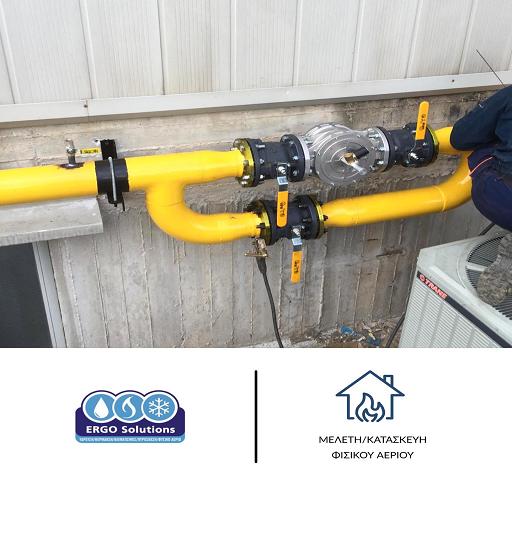 Μελέτη / Κατασκευή / Εγκατάσταση Φυσικού Αερίου στο εργοστάσιο της εκδοτικής εταιρίας ΝΙΚΗ featured image